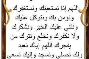 صورة دعاء القنوت, يجب على كل مسلم ان يقول هذا الدعاء