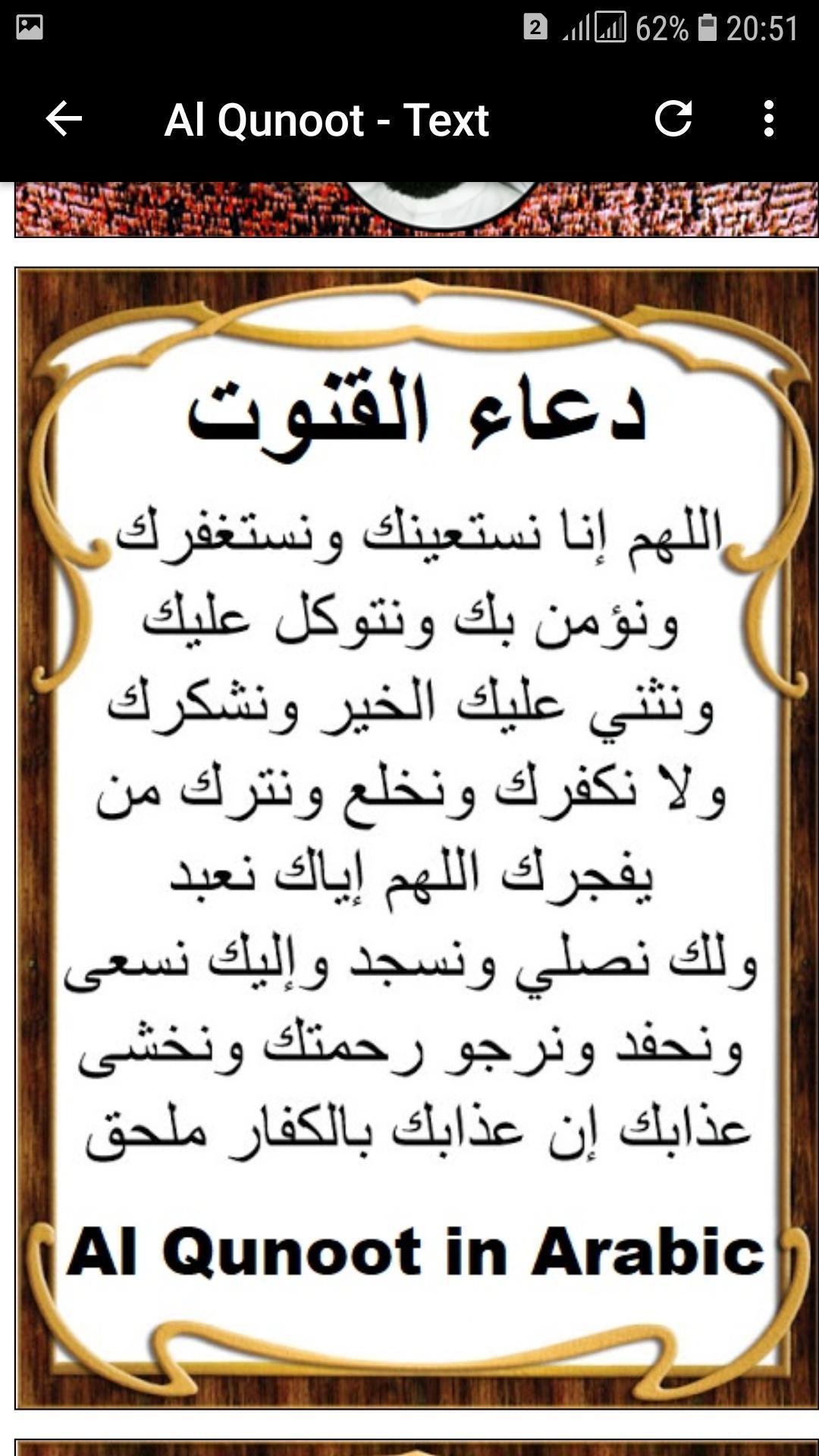 صورة دعاء القنوت, يجب على كل مسلم ان يقول هذا الدعاء 2186
