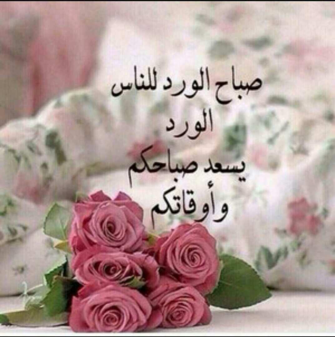 صورة صباح مشرق مع احلى حبيب ,صباح النور حبيبتي 2191 6
