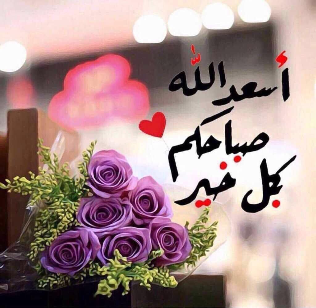 صورة صباح مشرق مع احلى حبيب ,صباح النور حبيبتي 2191 8