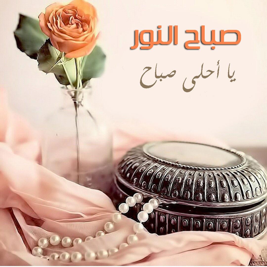 صورة صباح مشرق مع احلى حبيب ,صباح النور حبيبتي 2191