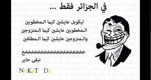 صورة هتموت من الضحك و الكوميديا ,صور مضحكة جزائرية 2246 11 310x165