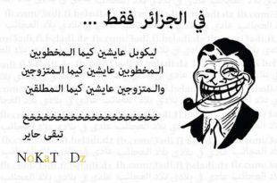 صورة هتموت من الضحك و الكوميديا ,صور مضحكة جزائرية