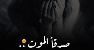 صورة بجد مش عارفة اوصف شعوري لما شوفت الكلام دا,كلام يعبر عن وجع القلب