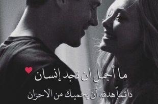 صورة اجمل كلام ممكن تشوفه فى حياتك عن الحب , صور جميلة عن الحب