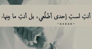 صورة غزل و شوق و حب مقدرش على كده انا , كلام حب للحبيبة 758 2 310x165