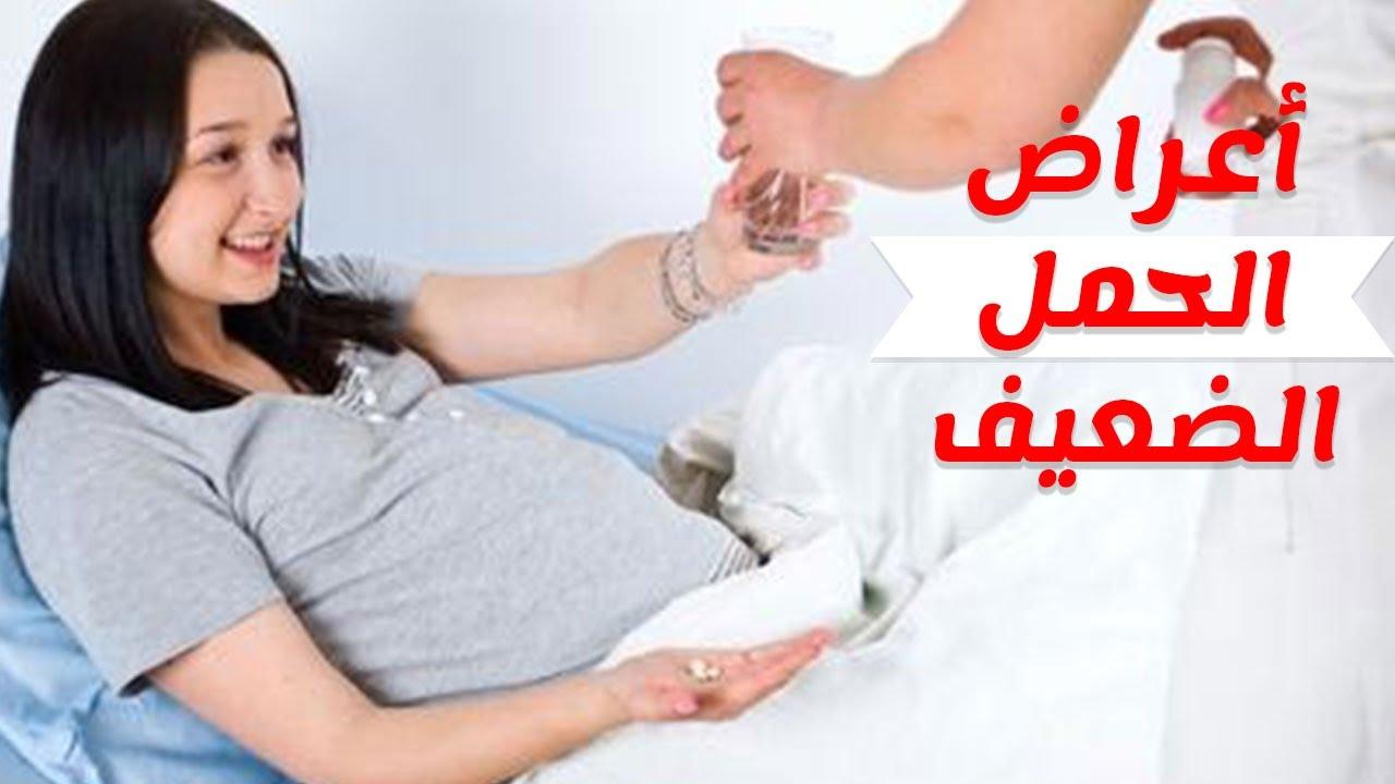 اعراض الحمل الضعيف
