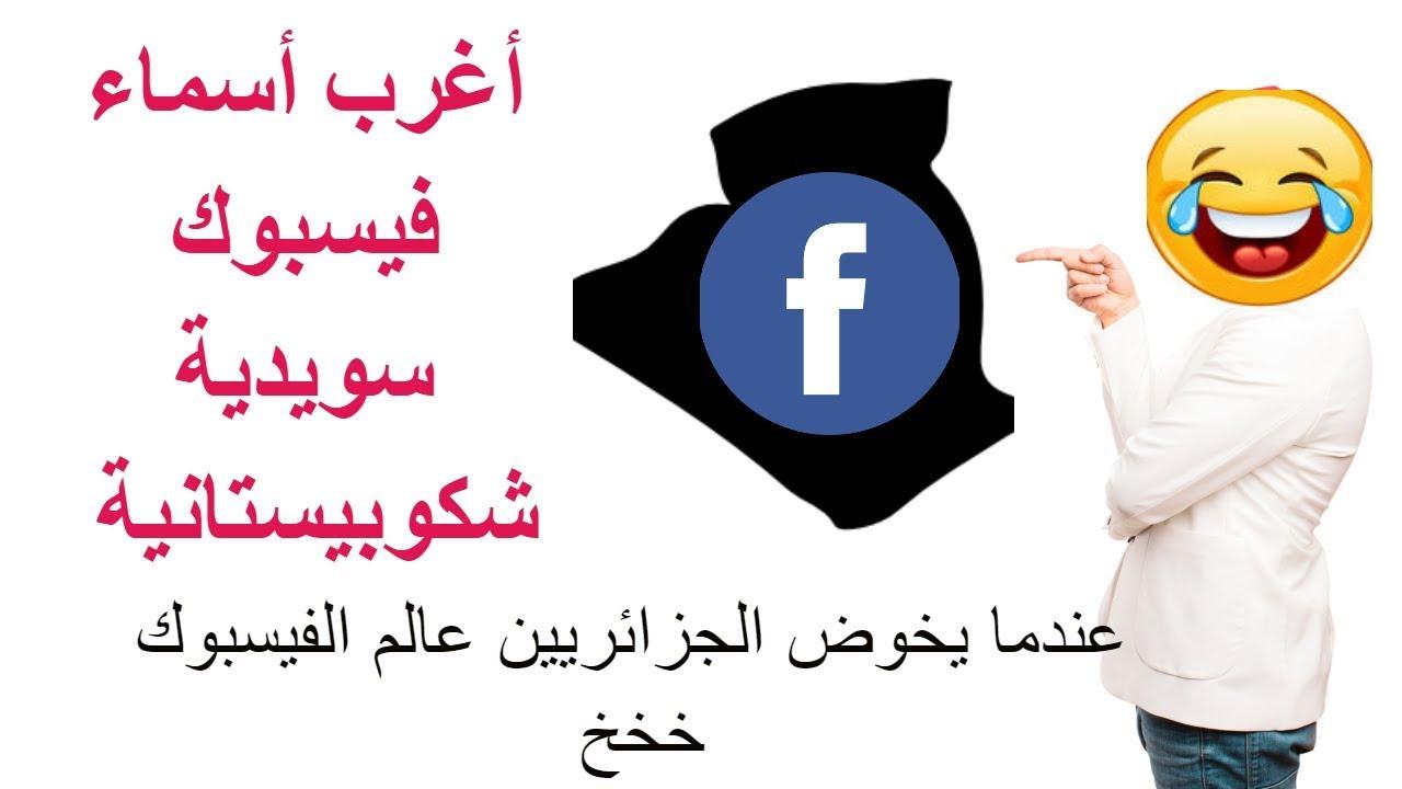 اسماء فيس بوك جزائرية مزخرفة
