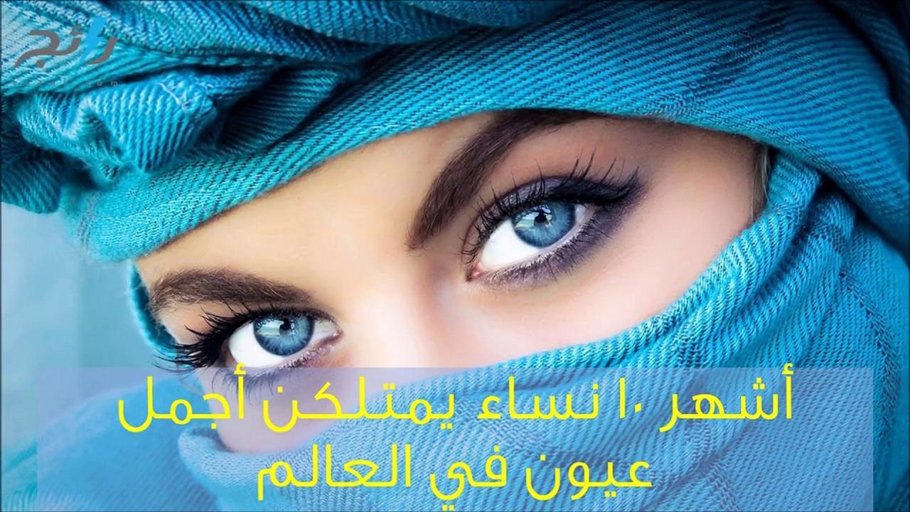 صورة عيون نساء جميلات 12979 3