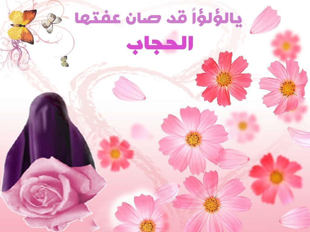 كلام عن الحجاب فيس بوك