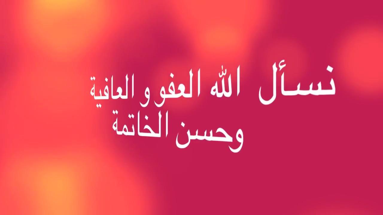 نسال الله حسن الخاتمة