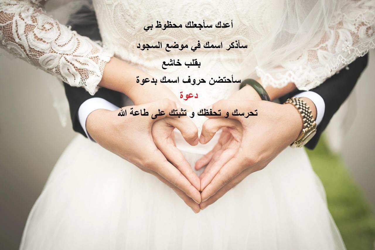 كلمات للزوج