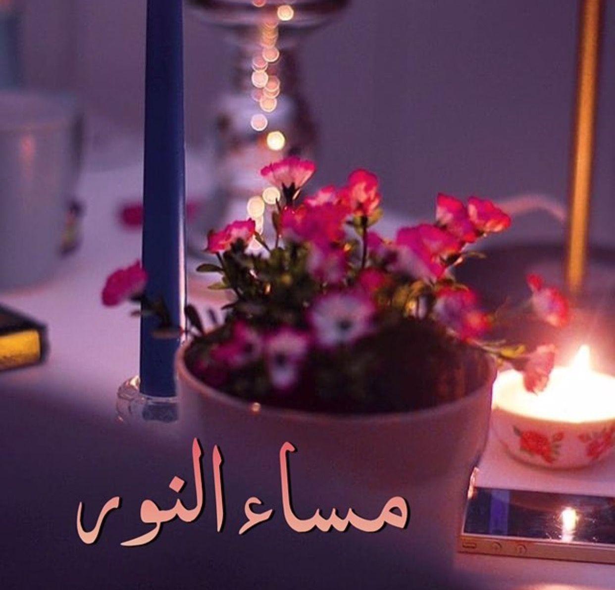 مسجات مساء الخير