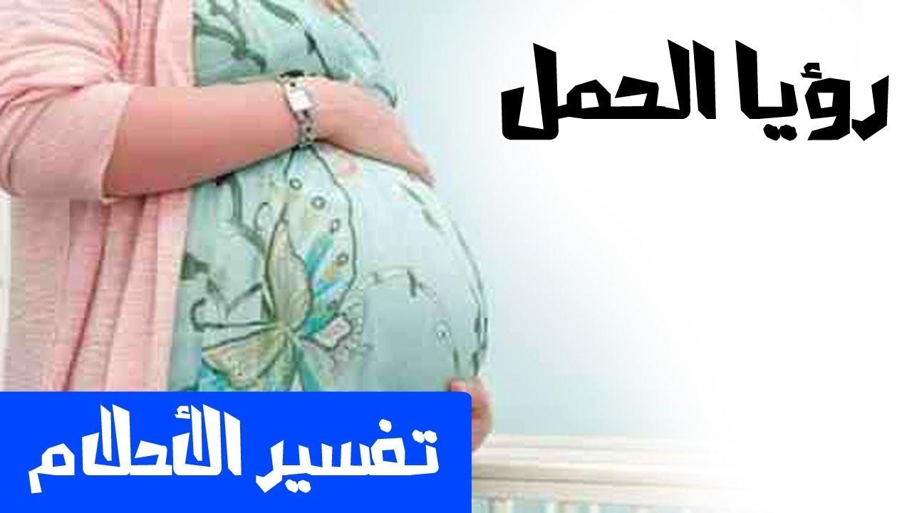 تفسير حلم الحمل