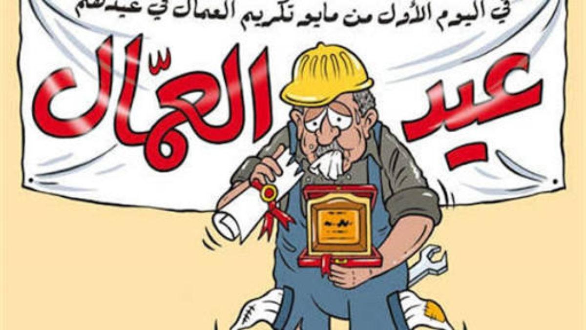 موضوع تعبير عن عيد العمال