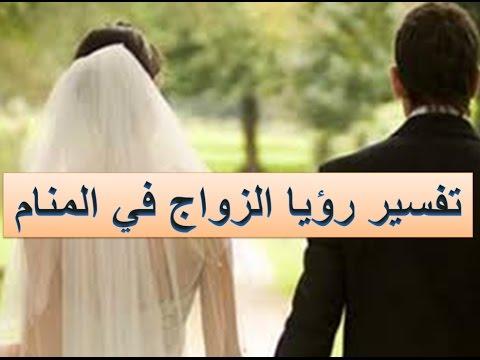 تفسير رؤيا الزواج
