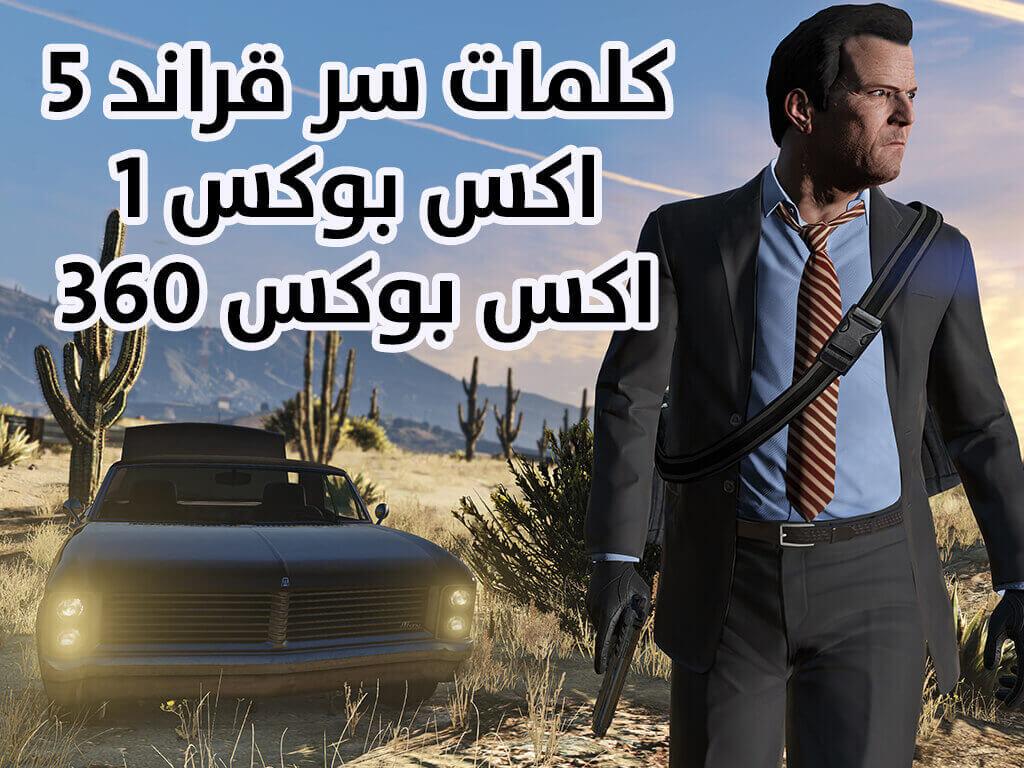 صورة رموز قراند 5033 7