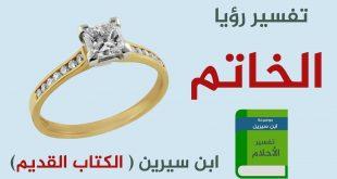 صورة لو دهب خير , تفسير حلم الخاتم الذهب للمتزوجة 1980 1 310x165