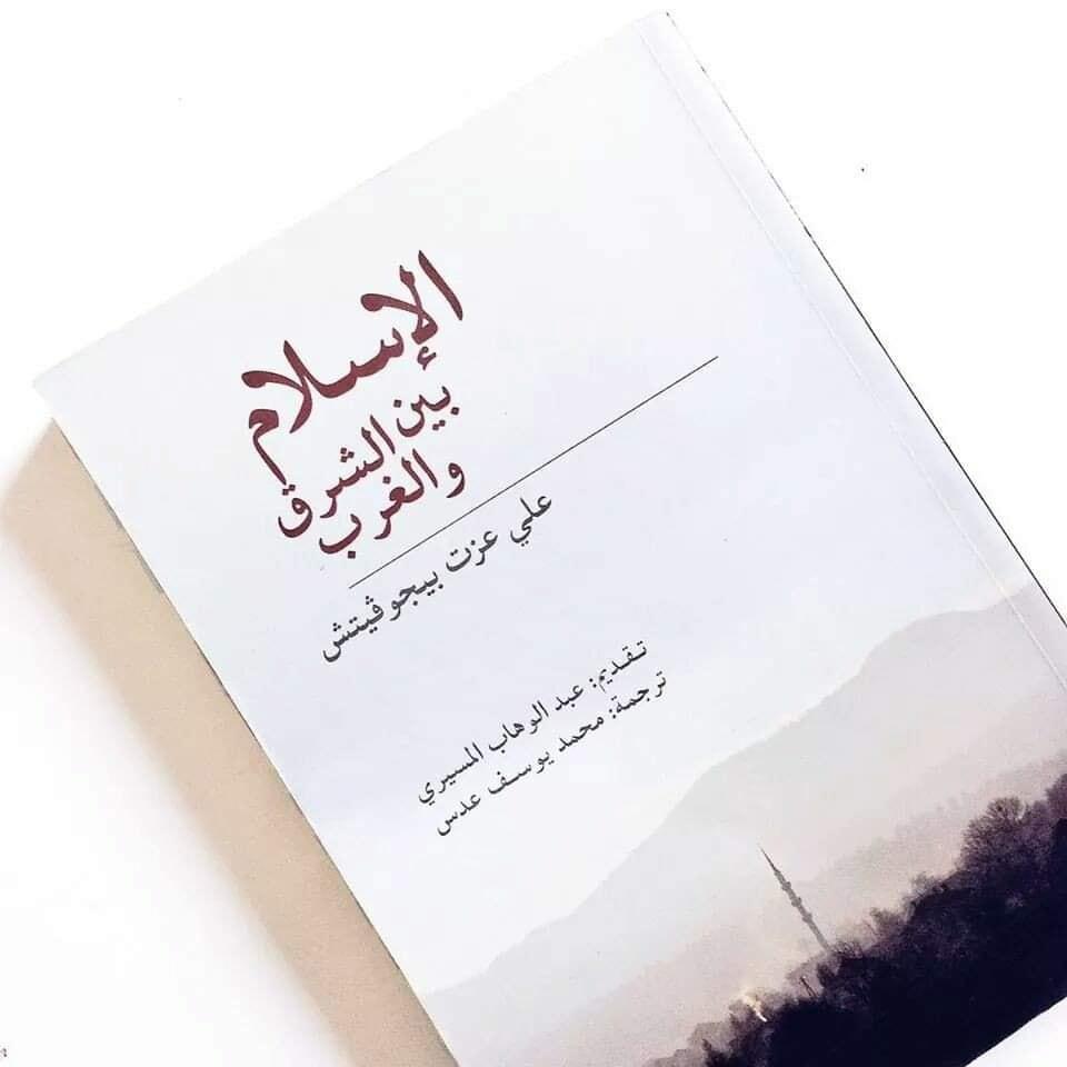ربنا يحفظ الاسلام و المسلمين ,الاسلام بين الشرق والغرب