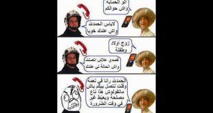 صورة دمهم خفيف خالص , الضحك في الجزائر 5578 8 310x165