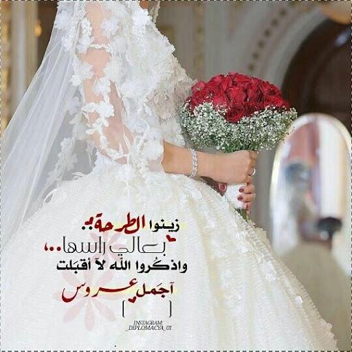 صورة لباس نوم للعروس 13235 2